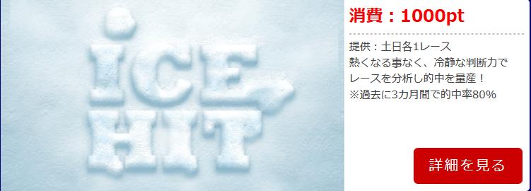 ICE HIT