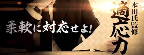 -本田氏監修-適応力
