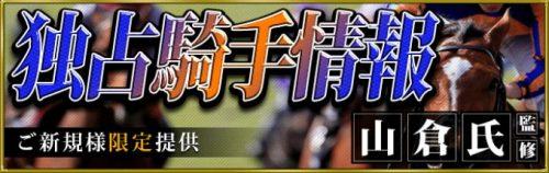 【独占騎手情報】山倉氏(40枠)