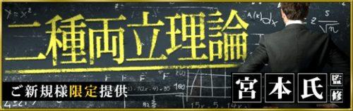 【二種両立理論】宮本氏(30枠)