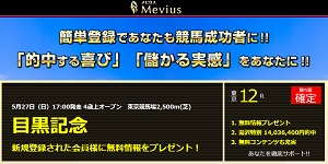 競艇予想サイト Mevius(メビウス)