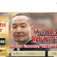 『万馬券キングダム』は数分で1500万円当てる!?口コミから徹底検証◎