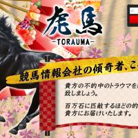 『虎馬-TORAUMA- 』を検証!口コミ以上の内情暴露で分かった実績とは