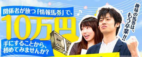 金馬券_10万円