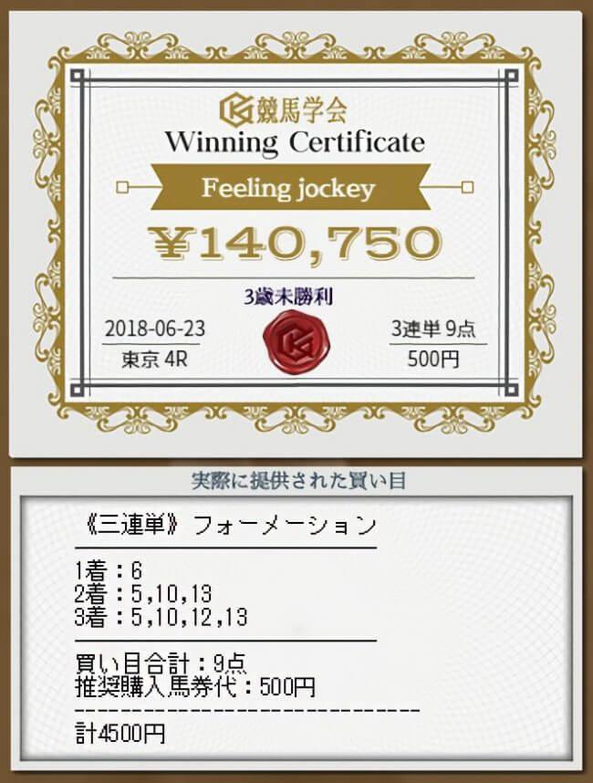 競馬学会の実績 2018.6.23東京4Rの3歳未勝利