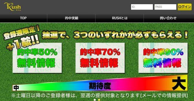 Rush(ラッシュ)を検証!平均的中率72.4%を誇る高精度情報はホンモノだった!