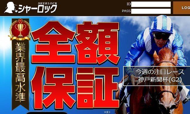 競馬予想サイト シャーロック(SHERLOCK)