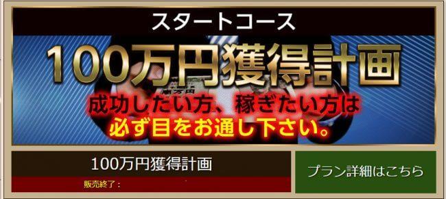 シャーロック 100万円獲得計画
