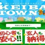 KEIBA TOWN(ケイバタウン)