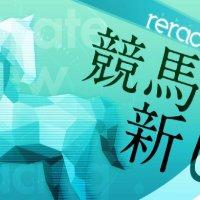 『rerace(リレース)』という、全く新しい斬新な競馬予想サービスで荒稼ぎ!?