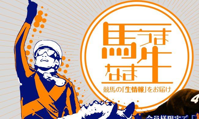 競馬予想サイト 馬生(ウマナマ)