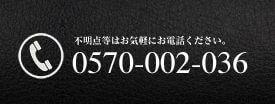 プレミアム_電話番号