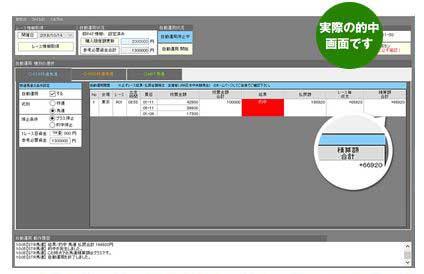 競馬トレーダー_実績画面