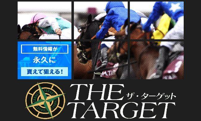 ザ・ターゲット(THE TARGET)