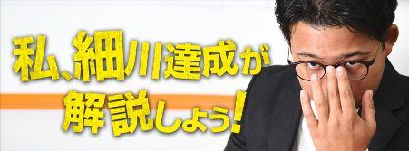 細川達成のTHE・万馬券_解説
