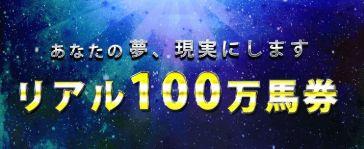 競馬大陸Ⅱ_リアル100万馬券