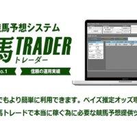 『競馬TRADER(トレーダー)』で本当に安定した稼ぎができるか検証してみる。
