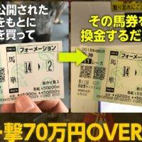 『PROFESSIONALS(プロフェッショナルズ)』で一撃70万円OVERってホントにあるの?