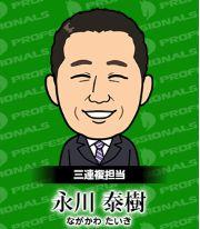 PROFESSIONALS(プロフェッショナルズ)_永川