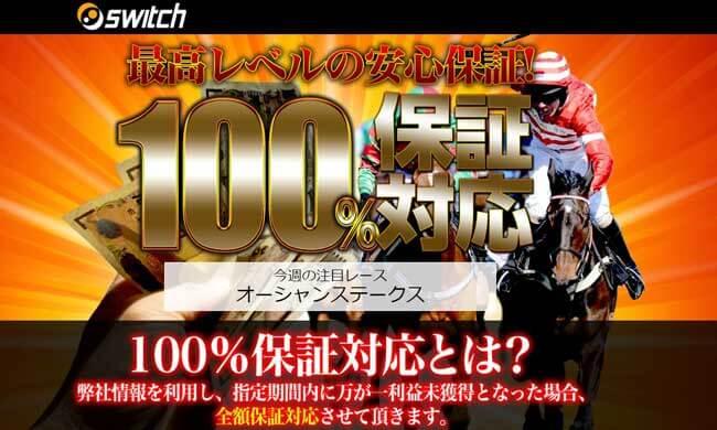 switch(スィッチ)_top