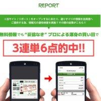 『リポート(REPORT)』の競馬予想は当たる?口コミより確かな検証結果とは