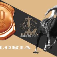 『グロリア(GLORIA)』はリピーター率90%越え!口コミより確かな検証結果とは