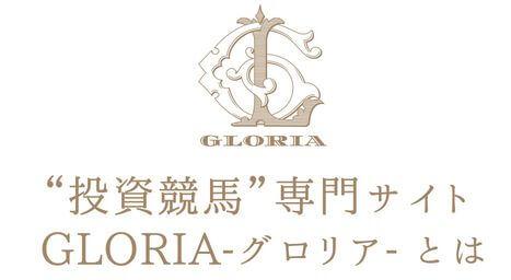 グロリア_グロリアとは?