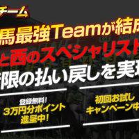 『競馬トップチーム(TOP TEAM)』で東西の情報を網羅し万馬券を狙え!