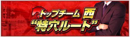 競馬トップチーム_特穴西