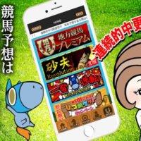 『競馬に20年投資した予想師の競馬予想』は高評価アプリ!口コミを検証