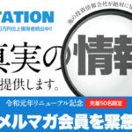 ステーション_バナー