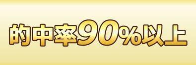 競馬楽しみ隊_的中率90%