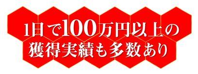 ケイモリ_100万円以上獲得実績あり