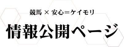 ケイモリ_情報公開ページ