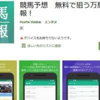 『競馬予想 無料で狙う万馬券情報!』は最新競馬情報やウェザーニュースをチェックできる競馬アプリ!