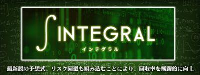 ユニコーン_インテグラル