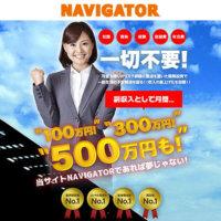 『ナビゲーター(NAVIGATOR)』の情報戦術があれば三連単1点で稼げる!?