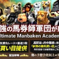 『UMA(Ultimate Manbaken Academy)』の最強馬券師軍団が勝負レースを公開!口コミより確かな検証結果とは