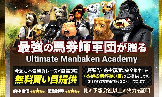 UMA(Ultimate Manbaken Academy)