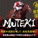 MUTEKI(ムテキ)_バナー
