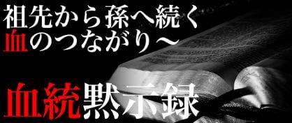 万馬券コンボ_血統黙示録