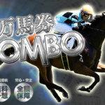 万馬券COMBO_バナー