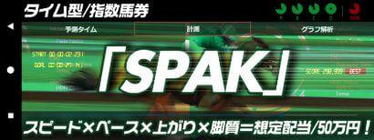 令和ケイバ_spak