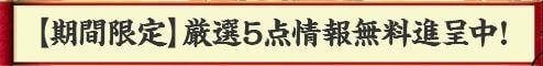 令和ケイバ_厳選5点