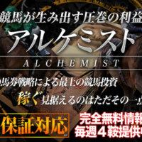 『アルケミスト(ALCHEMIST)』は完全無料情報毎週4鞍提供中!口コミより確かな検証結果とは
