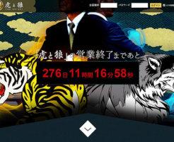虎と狼_バナー