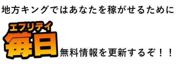 即金王者!地方キング_TOP
