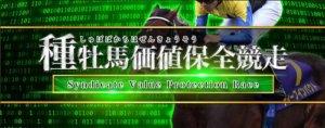 【種牡馬価値向上競走】