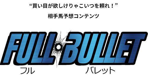 FULL BULLET(フル バレット)