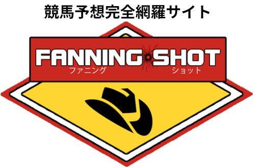 ファニングショット(FANNING SHOT)